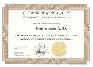 plotnikov-1