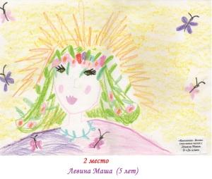 Левина-Маша-5-лет