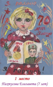 Пахтусова-Елизавета-7-лет
