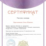 Веретенникова О.Ю. (Гецман А. дек2016)